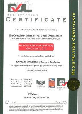 گواهینامه ISO 10002-2004