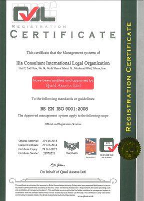 گواهینامه ISO 9001-2008